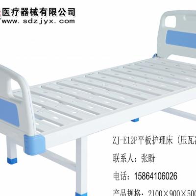 ZJ-E12P平板护理床(压瓦冲孔床面)