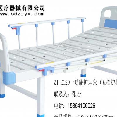 ZJ-E12D一功能护理床(五档护栏、压瓦冲孔床面)