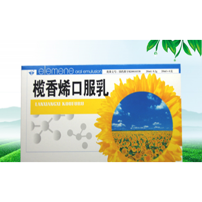金港榄香烯脂质体口服乳
