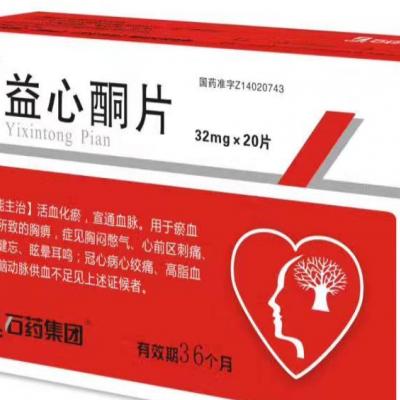 益心酮片——石药集团(厂家)