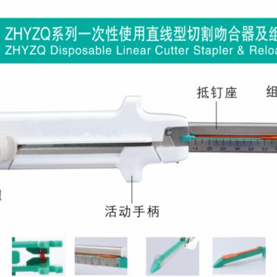 一次性使用直线型切割吻合器及组件