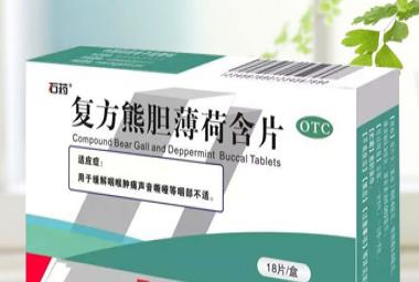 复方熊胆薄荷含片——石药集团(厂家)