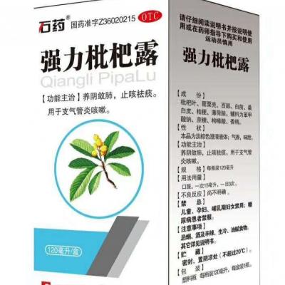 强力枇杷露——石药集团(厂家)