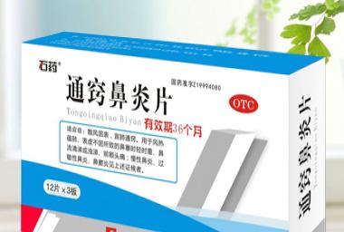 通窍鼻炎片——石药集团(厂家)