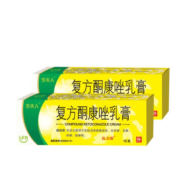 皮康王—复方酮康唑乳膏(镭射膜精美包装)