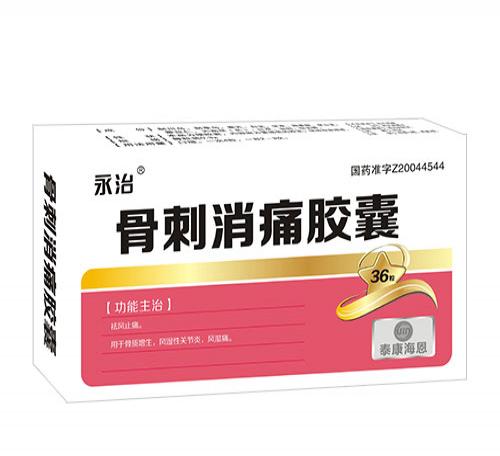骨刺消痛胶囊(粉盒)