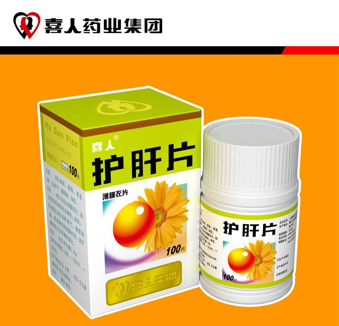护肝片(0.36g×100片×240盒)