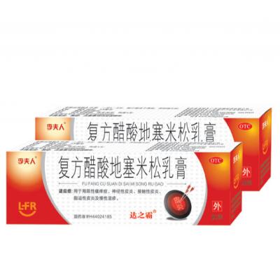 皮炎平—复方醋酸地塞米松乳膏(镭射膜精美包装)