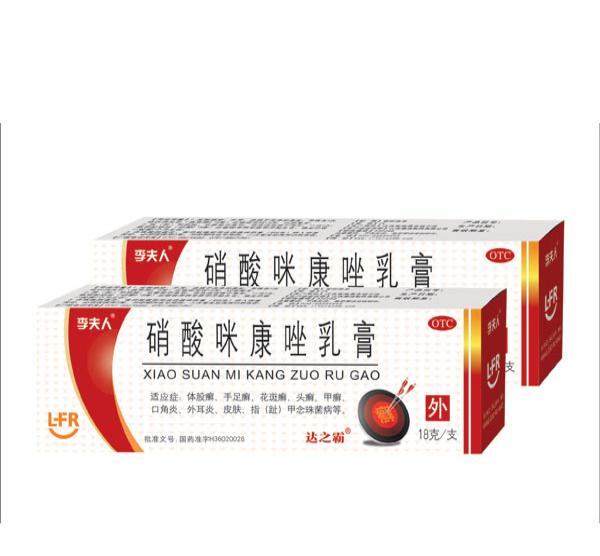 达克宁—硝酸咪康唑乳膏(镭射膜精美包装)