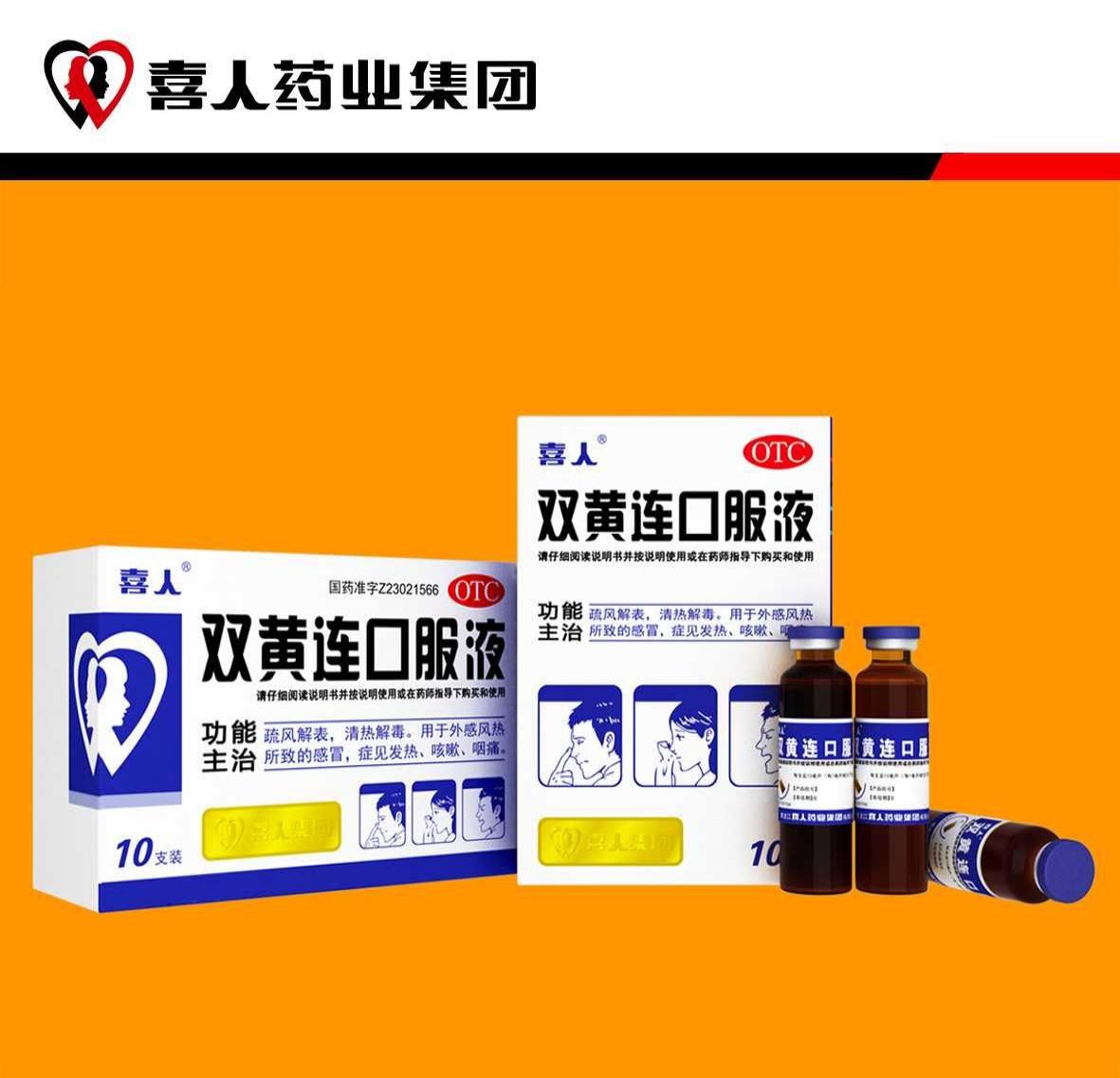 双黄连口服液(10毫升×10支×90盒)