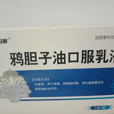 鸦胆子油口服乳液