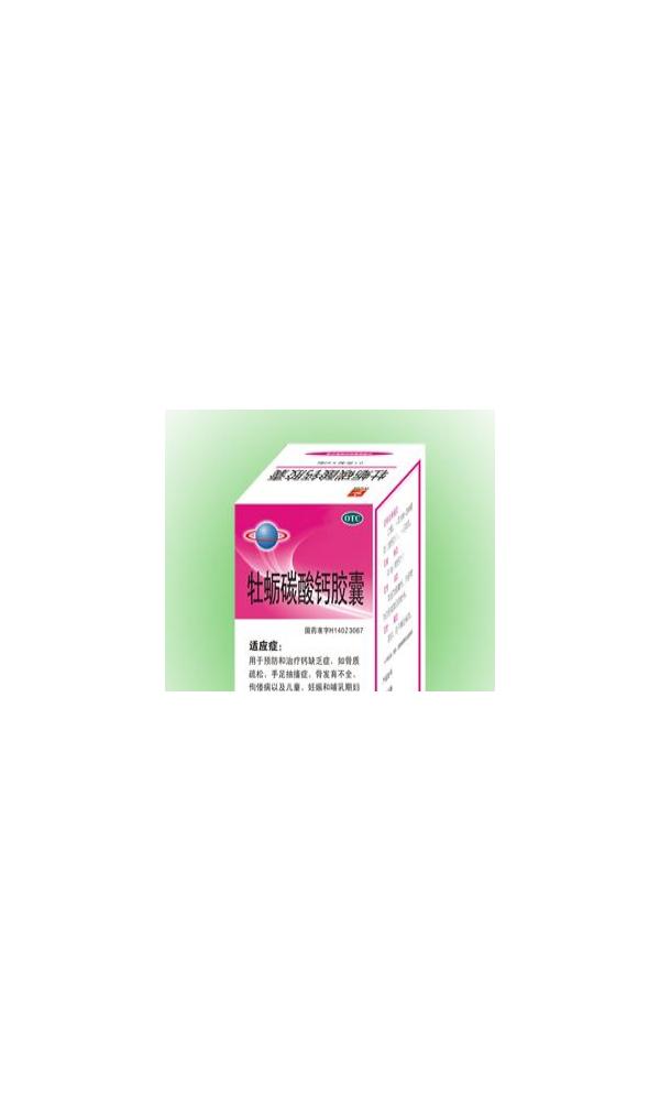 牡蛎碳酸钙胶囊(全能补钙)