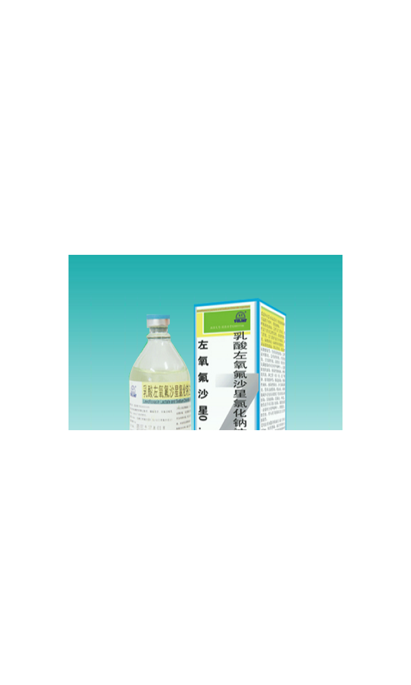乳酸左氧氟沙星氯化钠注射液-抗生素