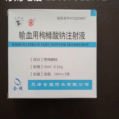 输血用枸橼酸钠注射液