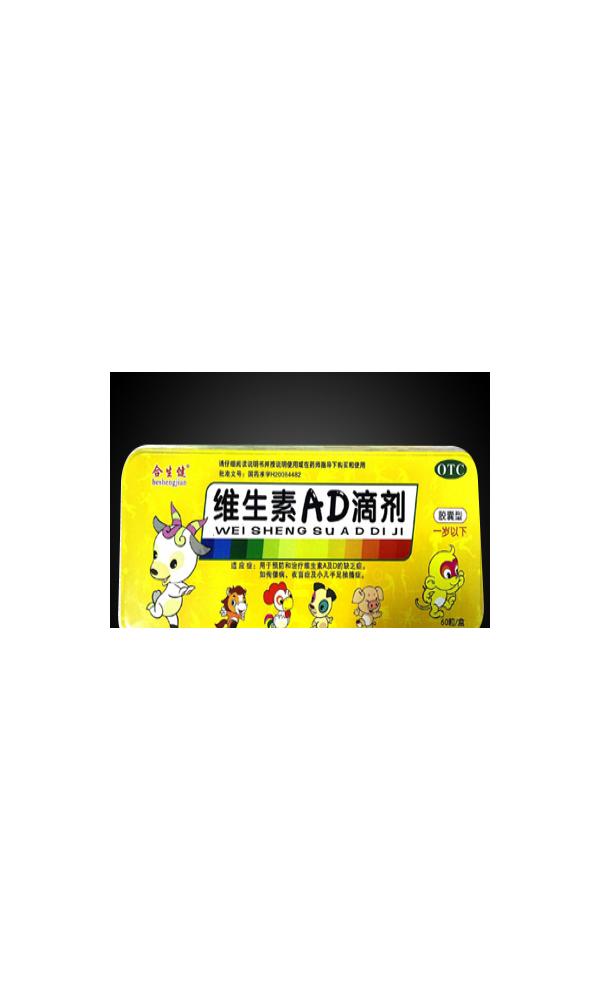 维生素AD滴剂(一岁以下)铁盒