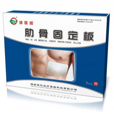 肋骨固定板(医用胸部护板)