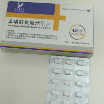 苯磺酸氨氯地平