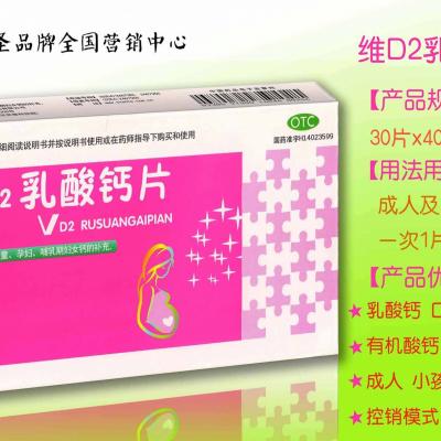 普济圣-维D2乳酸钙片