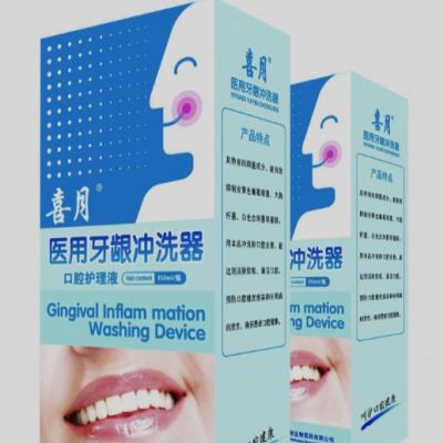 喜月医用牙龈冲洗器(口腔护理液)