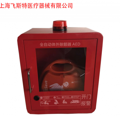 德国普美康自动体外除颤仪(AED)消防应救设备