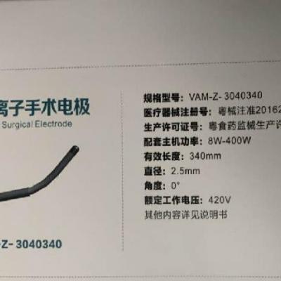 椎间孔镜射频等离子手术刀头