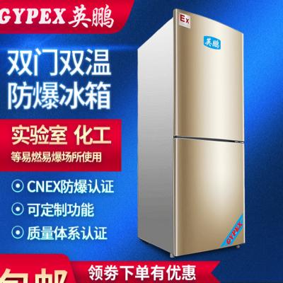 英鹏防爆冰箱  储存药剂用防爆冰箱 250L