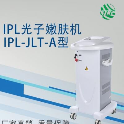 专业医疗器械厂家供应IPL光子嫩肤仪