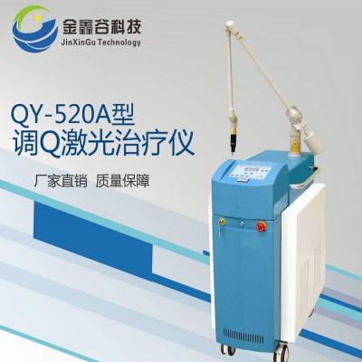 皮肤激光治疗仪_调Q激光祛斑治疗仪
