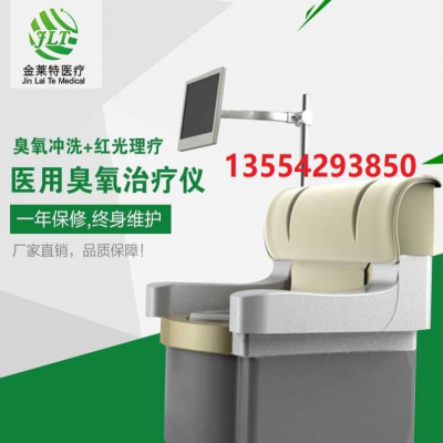 医用综合臭氧治疗仪(肛肠科设备)