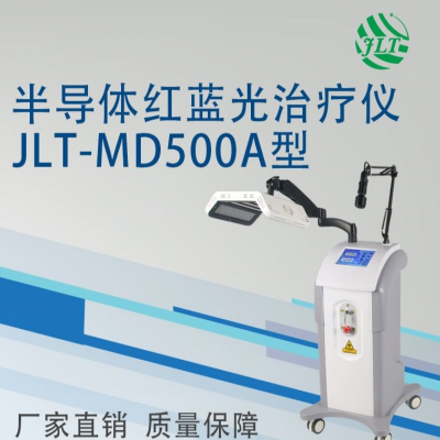 贵州皮肤科设备LED红蓝光治疗仪哪家公司好