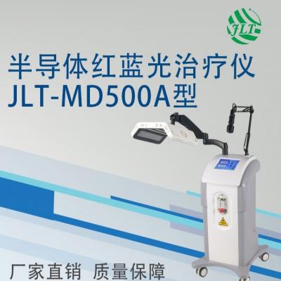 新一代LED红蓝光治疗仪光子治疗仪拿货价格