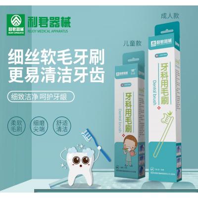 利君器械(可OEM贴牌)牙科用毛刷(成人/儿童牙刷)