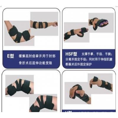 医用EVA矫形夹板_骨科外固定支具