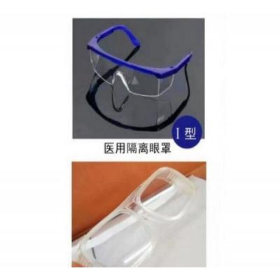 健泽医用隔离眼罩(医用防护眼镜)