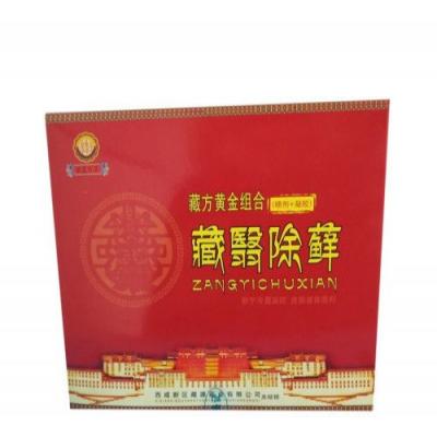 藏医除癣喷剂+凝胶(藏方黄金组合)