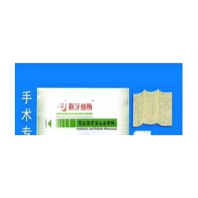 数字纱布(三类可吸收止血纱布/可溶性止血纱布)