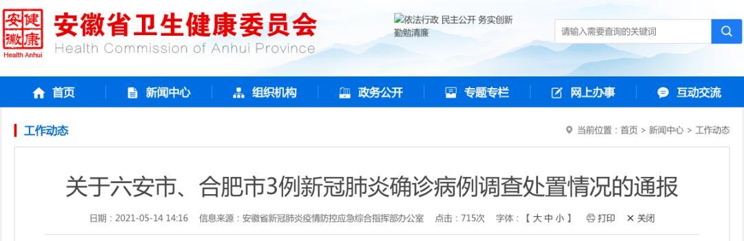 最新!本土新增3例确诊,行程涉北京、辽宁,三地升为中风险