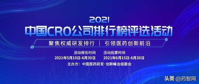 """@医药人:""""2021年中国CRO公司排行榜""""评选活动报名通道开启"""