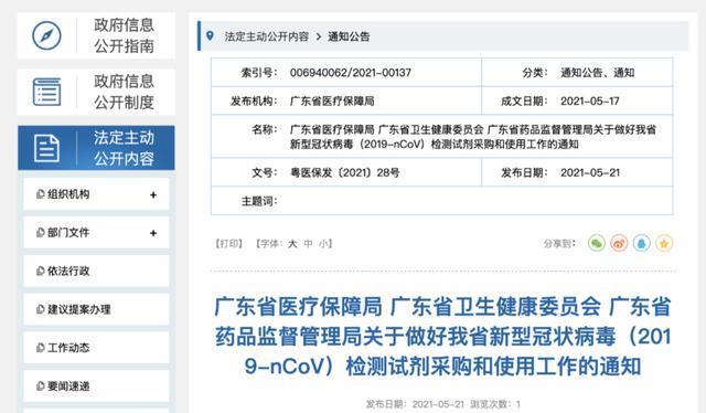 广东4300万份医用耗材采购,中选结果公布(附名单)