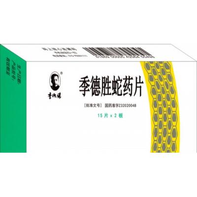 季德胜蛇药片