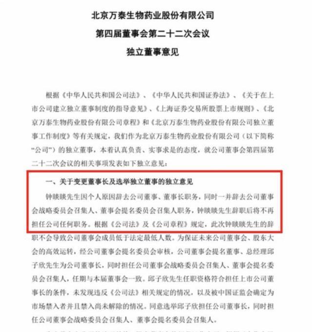 今日:知名医疗器械企业董事长辞职