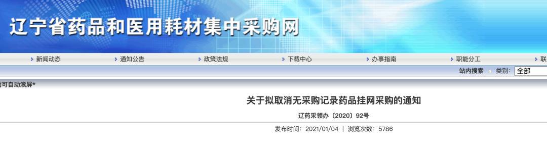 """11433个药品""""0""""采购!药品撤网常态化后,格局如何再造?"""