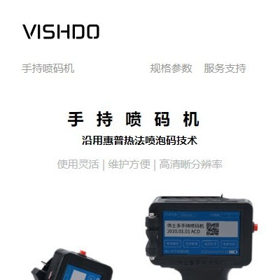 手持喷码机(VSD-128)