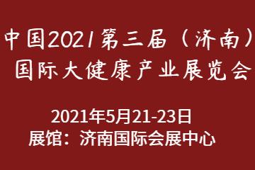 2021第三届中国济南世界国际大健康产业展会