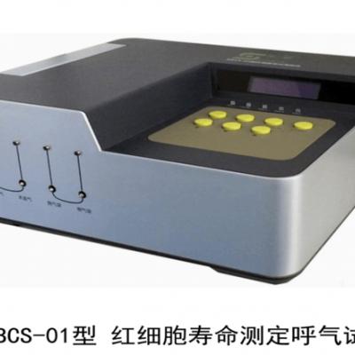 深圳先亚红细胞寿命测定呼气试验仪全国招商