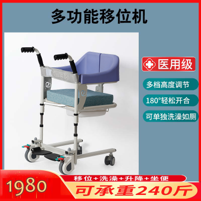 迈康信多功能移位机 老人护理洗澡坐便椅 养老医院护理轮椅