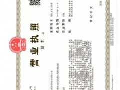 陕西佗济堂药业有限公司