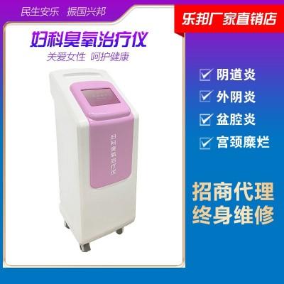 乐邦妇科臭氧雾化治疗仪双通道发生器全自动上水冲洗回收臭氧