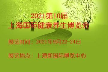 2021第10届上海国际健康养生博览会