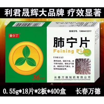 肺宁片36片|利君晟辉利君大品牌|药品招商|药品代理